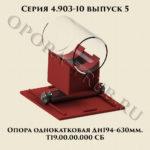 Опора однокатковая Т19 Дн 194-630 мм серия 4.903-10 выпуск 5
