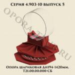 Опора шариковая Т21 Дн 194-1420 мм серия 4.903-10 выпуск 5
