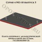 Плита опорная с диэлектрической прокладкой Т43 до 273 мм серия 4.903-10 выпуск 5