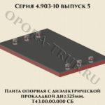 Плита опорная с диэлектрической прокладкой Т43 до 325 мм серия 4.903-10 выпуск 5