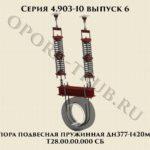 Опора подвесная пружинная Дн 377-1420 мм Т28 серия 4.903-10 выпуск 6