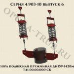 Опора подвесная пружинная Дн 159-1420 мм Т41 серия 4.903-10 выпуск 6