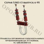 Подвеска пружинная горизонтальных трубопроводов ТС-688.00.000 СБ серия 5.903-13 выпуск 6-95