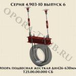 Опора подвесная жесткая Дн 426-630 мм Т25 серия 4.903-10 выпуск 6