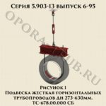 Подвеска жесткая горизонтальных трубопроводов ТС-678.00.000 СБ серия 5.903-13 выпуск 6-95 рис.1