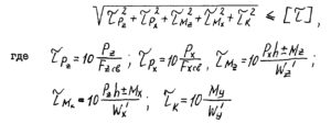 Расчет на прочность опор стальных технологических трубопроводов на Ру до 10 МПа рис.4