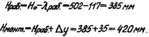 Выбор и затяжка пружинных подвесных опор трубопроводов тепловых сетей формула 11