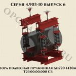 Опора подвесная пружинная Дн 720-1420 мм Т29 серия 4.903-10 выпуск 6