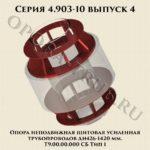 Опора Т9 Тип 1 серия 4.903-10 выпуск 4