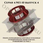 Опора Т9 Тип 2 серия 4.903-10 выпуск 4