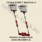 Опора подвесная А14Б 584.000 СБ серия 5.900-7 выпуск 4