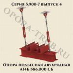 Опора подвесная двухрядная А14Б 586.000 СБ серия 5.900-7 выпуск 4