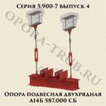 Опора подвесная двухрядная А14Б 587.000 СБ серия 5.900-7 выпуск 4