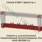 Траверса для крепления трубопроводов четырехрядная А14Б 589.000 СБ рис.1 серия 5.900-7 выпуск 4