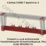 раверса для крепления трубопроводов четырехрядная А14Б 589.000 СБ рис.2 серия 5.900-7 выпуск 4