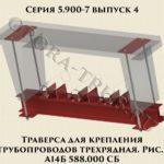 Траверса для крепления трубопроводов трехрядная А14Б 588.000 СБ рис.1 серия 5.900-7 выпуск 4