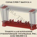Траверса для крепления трубопроводов трехрядная А14Б 588.000 СБ рис.2 серия 5.900-7 выпуск 4
