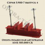 Опора подвесная двухрядная А14Б 585.000 СБ серия 5.900-7 выпуск 4