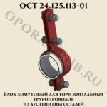 Блок хомутовый ОСТ 24-125-113-01 рис.2