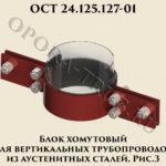 Блок хомутовый ОСТ 24-125-127-01 рис.3