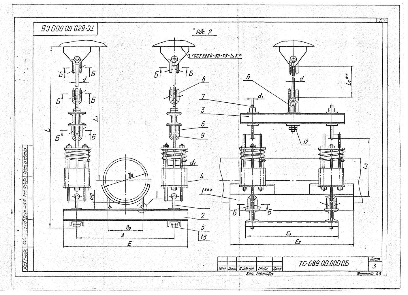 Подвески пружинные для горизонтальных трубопроводов Дн 377-1420 мм ТС-689.00.000 СБ серия 5.903-13 выпуск 6-95 стр.3