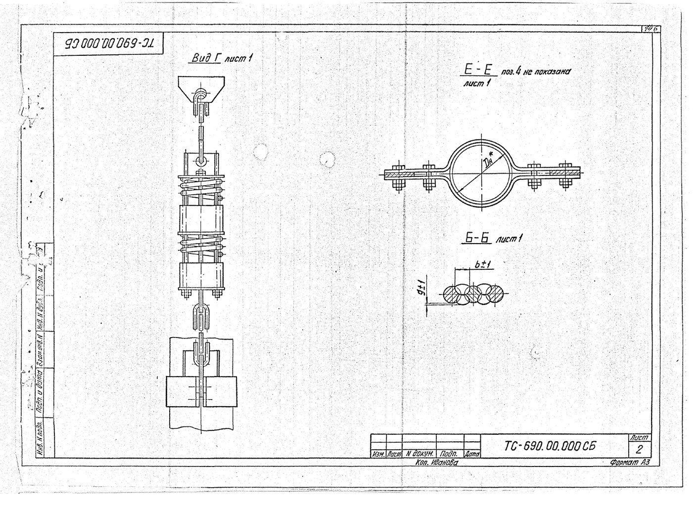 Подвески пружинные для вертикальных трубопроводов Дн 159-1420 мм ТС-690.00.000 СБ серия 5.903-13 выпуск 6-95 стр.2