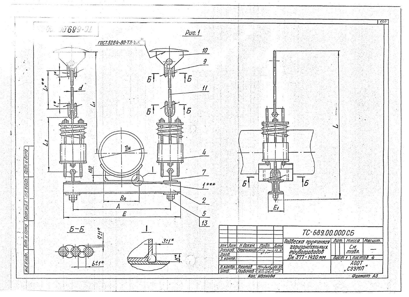 Подвески пружинные для горизонтальных трубопроводов Дн 377-1420 мм ТС-689.00.000 СБ серия 5.903-13 выпуск 6-95 стр.1