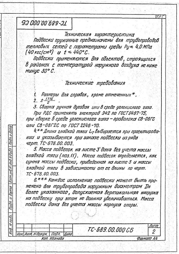 Подвески пружинные для горизонтальных трубопроводов Дн 377-1420 мм ТС-689.00.000 СБ серия 5.903-13 выпуск 6-95 стр.2