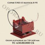 Опора катковая Дн 720-1420 мм ТС-630.00.000 СБ серия 5.903-13 выпуск 8-95