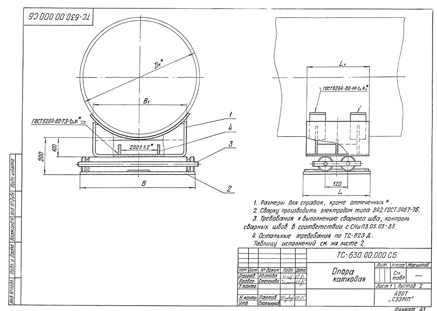Опора катковая ТС-630.00.000 серия 5.903-13 выпуск 8-95 стр.1