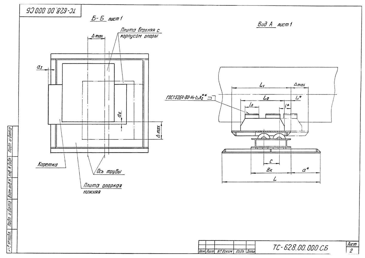 Опора катковая двухъярусная Дн194-1420мм ТС-628.00.000 серия 5.903-13 выпуск 8-95 стр.2