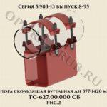 Опора скользящая бугельная Дн 377-1420 мм ТС-627.00.000 СБ серия 5.903-13 выпуск 8-95 рис.2