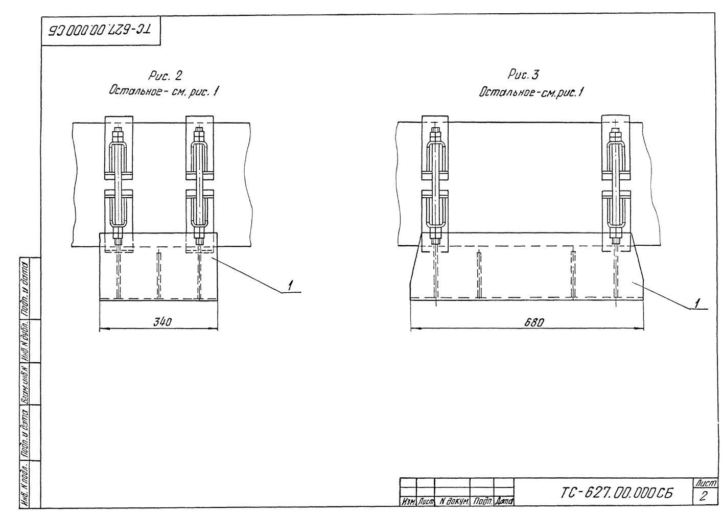 Опора скользящая бугельная ТС-627.00.000 серия 5.903-13 выпуск 8-95 стр.2