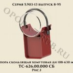 Опора скользящая хомутовая Дн 108-630 мм ТС-626.00.000 СБ серия 5.903-13 выпуск 8-95 рис.1