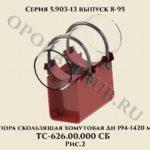 Опора скользящая хомутовая Дн 194-1420 мм ТС-626.00.000 СБ серия 5.903-13 выпуск 8-95 рис.2
