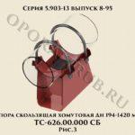 Опора скользящая хомутовая Дн 194-1420 мм ТС-626.00.000 СБ серия 5.903-13 выпуск 8-95 рис.3