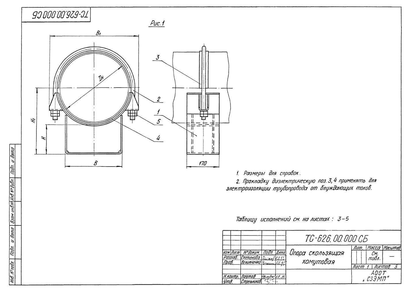 Опора скользящая хомутовая ТС-626.00.000 серия 5.903-13 выпуск 8-95 стр.1