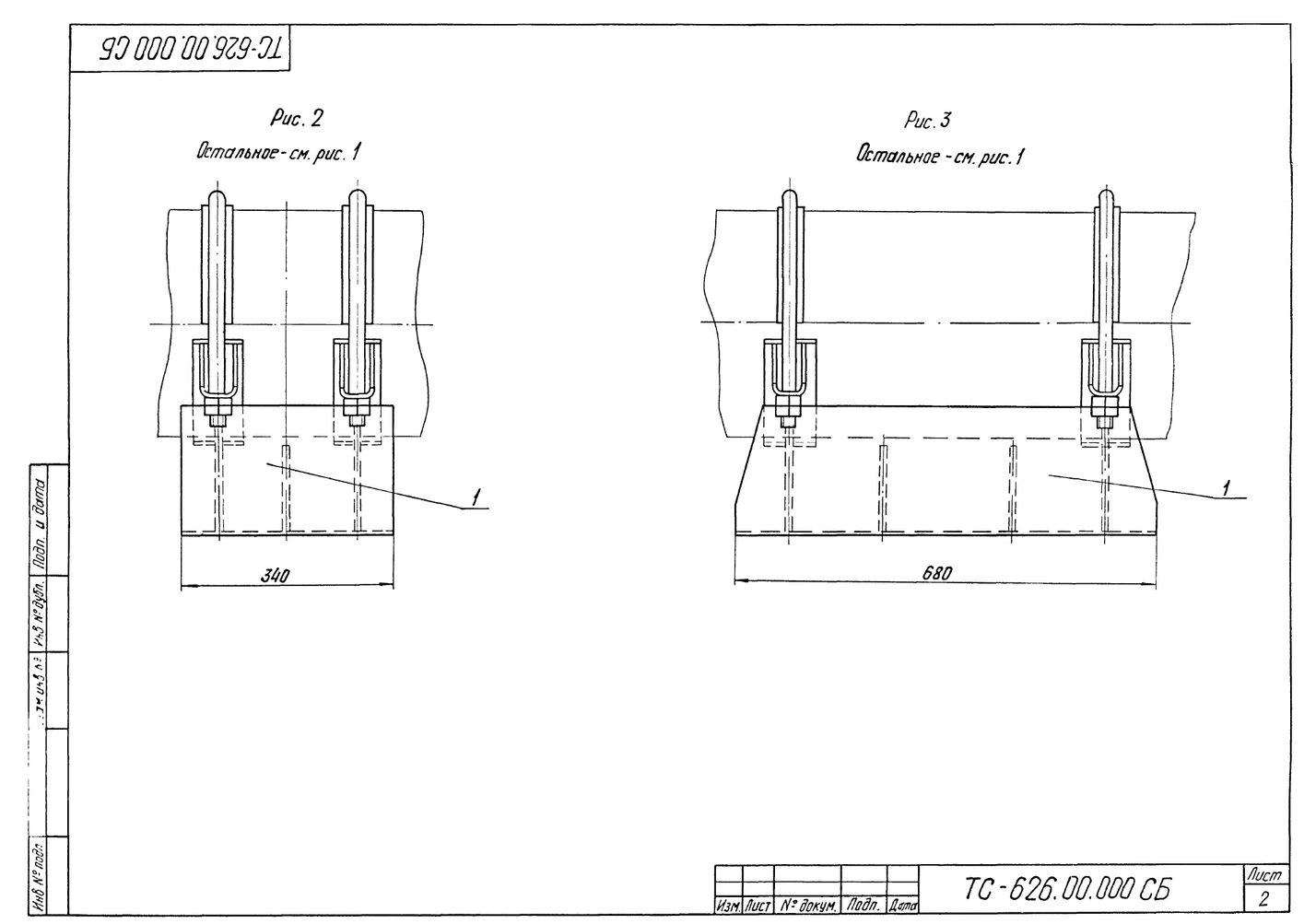 Опора скользящая хомутовая ТС-626.00.000 серия 5.903-13 выпуск 8-95 стр.2