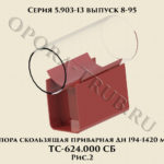 Опора скользящая приварная Дн 194-1420 мм ТС-624.000 СБ серия 5.903-13 выпуск 8-95 рис.2