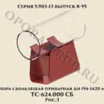 Опора скользящая приварная Дн 194-1420 мм ТС-624.000 СБ серия 5.903-13 выпуск 8-95 рис.3