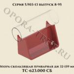 Опора скользящая приварная Дн 32-159 мм ТС-623.000 СБ серия 5.903-13 выпуск 8-95