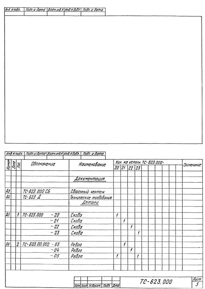Опора скользящая приварная ТС-623.000 серия 5.903-13 выпуск 8-95 стр.4
