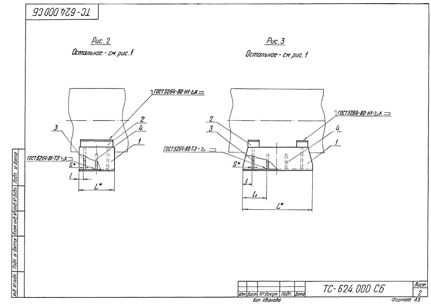 Опора скользящая приварная ТС-624.000 серия 5.903-13 выпуск 8-95 стр.2