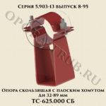 Опора скользящая с плоским хомутом Дн 32-89 мм ТС-625.000 СБ серия 5.903-13 выпуск 8-95