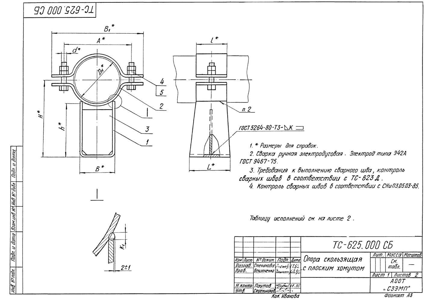 Опора скользящая с плоским хомутом ТС-625.000 серия 5.903-13 выпуск 8-95 стр.1