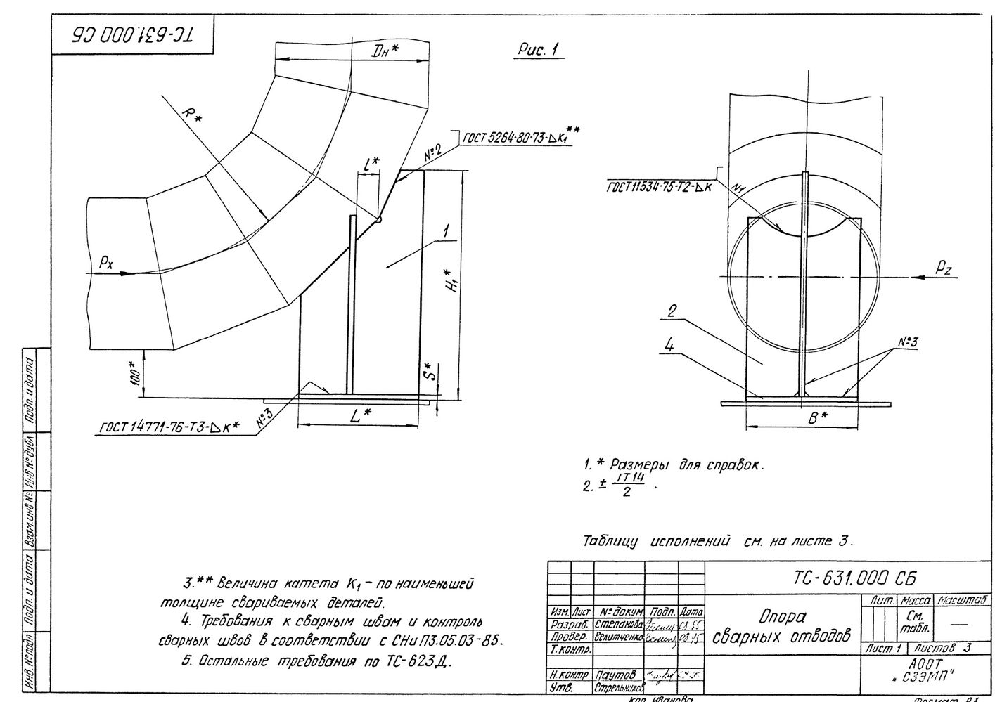 Опора сварных отводов ТС-631.000 серия 5.903-13 выпуск 8-95 стр.1