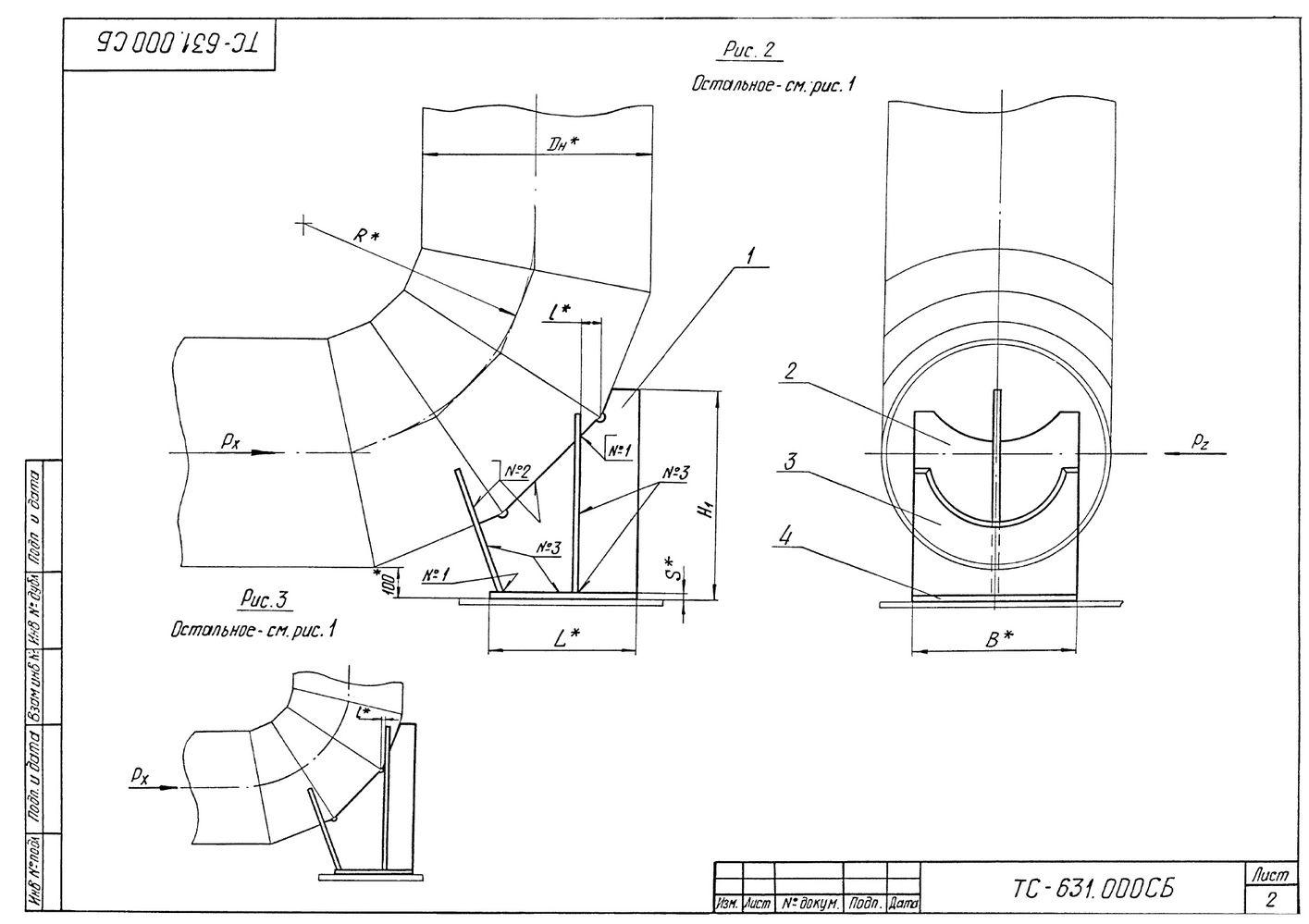 Опора сварных отводов ТС-631.000 серия 5.903-13 выпуск 8-95 стр.2
