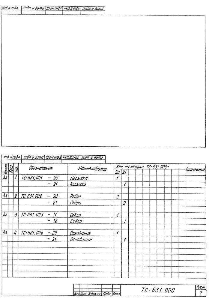 Опора сварных отводов ТС-631.000 серия 5.903-13 выпуск 8-95 стр.7