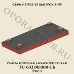 Плита опорная диэлектрическая ТС-632.00.000 СБ серия 5.903-13 выпуск 8-95 рис.1