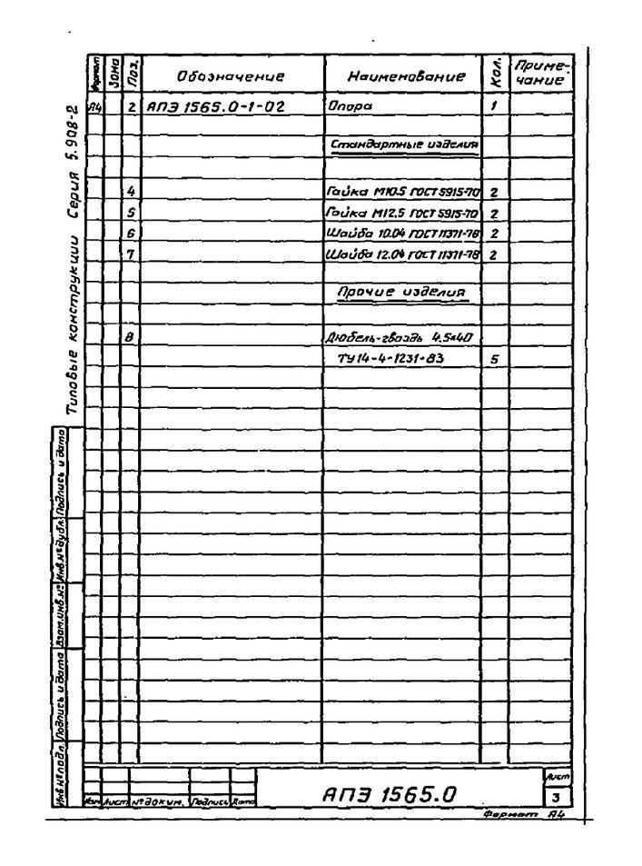 Подвеска АПЭ 1565.0 серия 5.908-2 стр.3